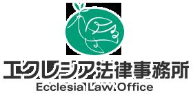 エクレシア法律事務所